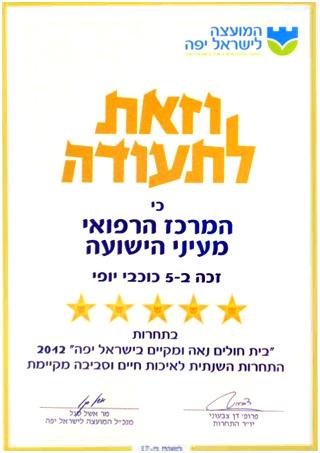 israel-yafa-2012